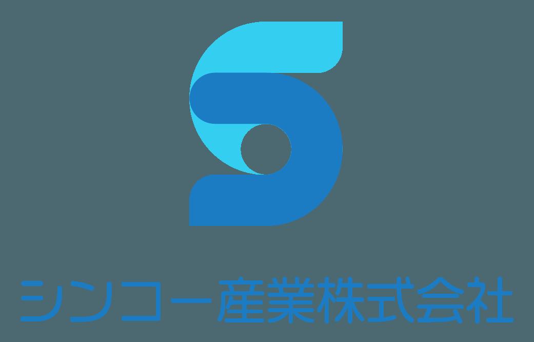 シンコー産業株式会社